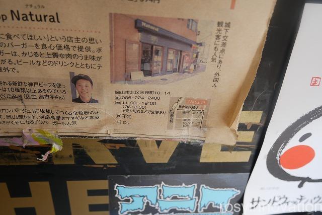 城下バーガーNatural (2)営業時間定休日