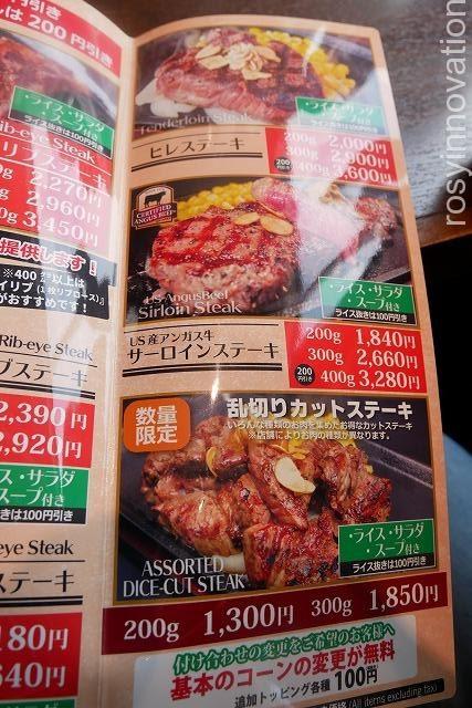 いきなりステーキ倉敷店 (5)