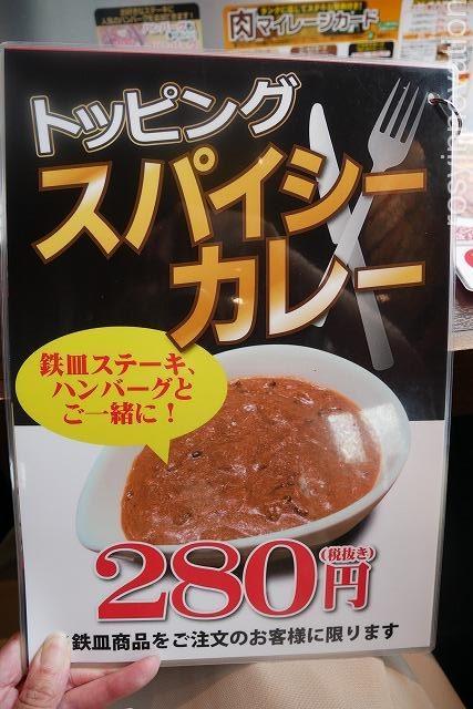 いきなりステーキ倉敷店 (9)