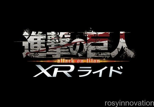 クールジャパン2020イベント USJ (3) 進撃の巨人