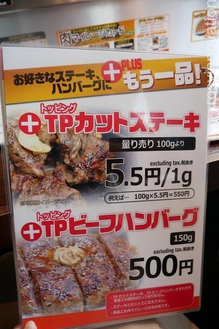いきなりステーキ倉敷店 (8)