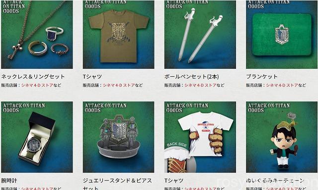 Tシャツ USJクールジャパン2020進撃の巨人グッズ予想 (2)