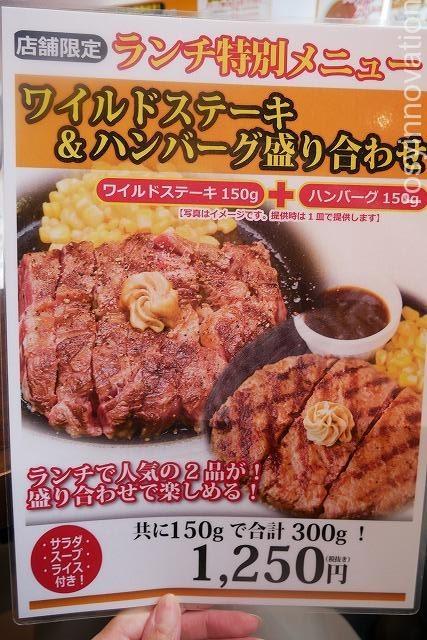 いきなりステーキ倉敷店 (7)