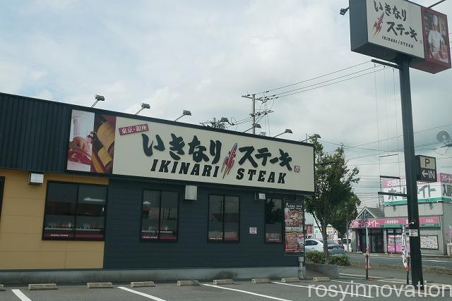 いきなりステーキ倉敷店 (1)