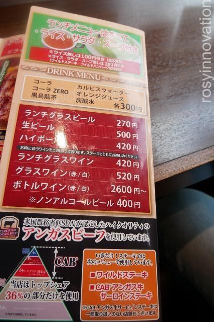 いきなりステーキ倉敷店 (6)