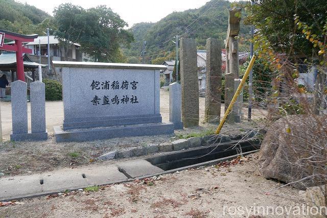 素盞嗚神社 飽浦稲荷宮 (2)