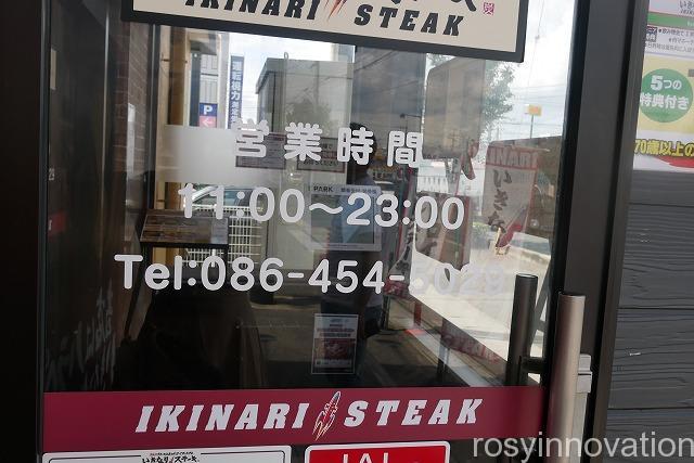 いきなりステーキ倉敷店 (3営業時間定休日)