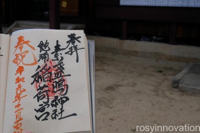 素盞嗚神社 飽浦稲荷宮 (11)
