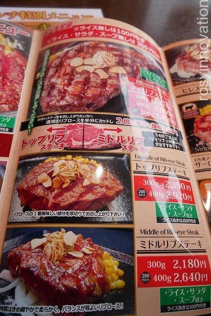 いきなりステーキ倉敷店 (4)ランチメニュー