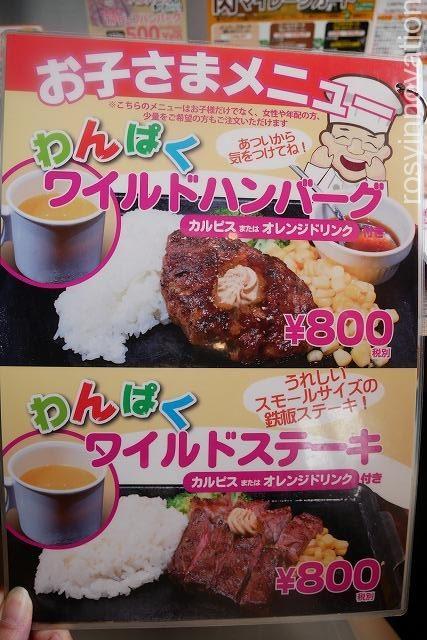 いきなりステーキ倉敷店 (10)