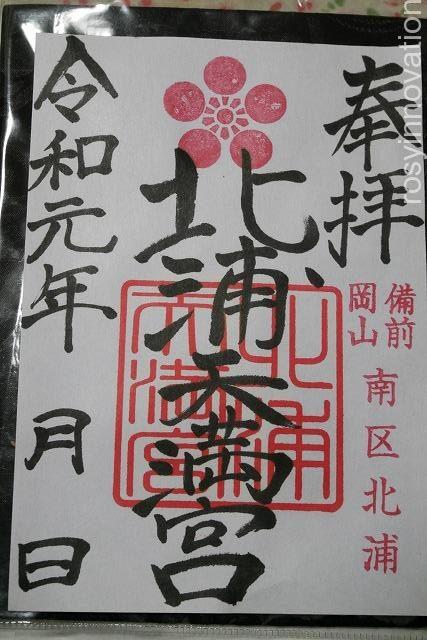 箱崎八幡宮 (29)北浦天満宮の御朱印