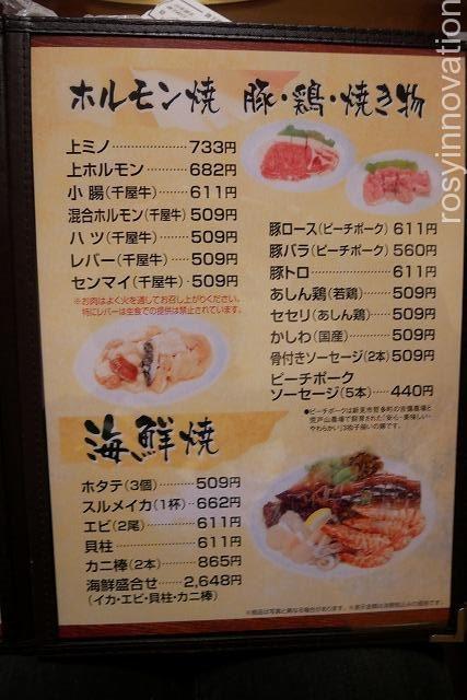 焼肉千屋牛 (3)
