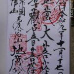 【岡山神社】地蔵院・愛山東照宮(津山)御朱印や駐車場アクセス