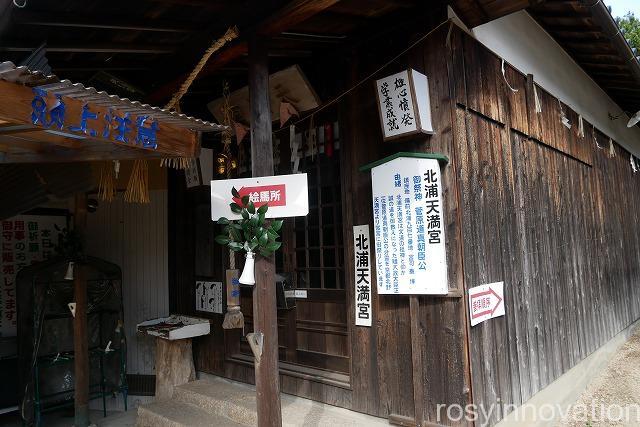 箱崎八幡宮 (14)北浦天満宮