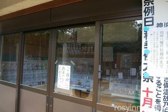箱崎八幡宮 (25)お守り