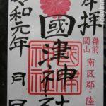 【岡山神社】國津神社(岡山市南区)御朱印や駐車場アクセス