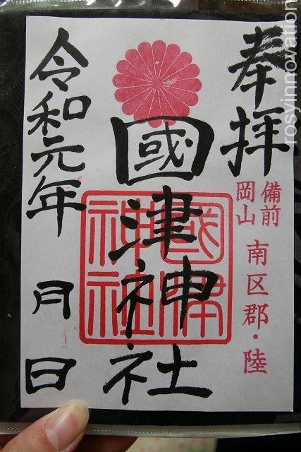 國津神社 (8)御朱印 箱崎八幡宮