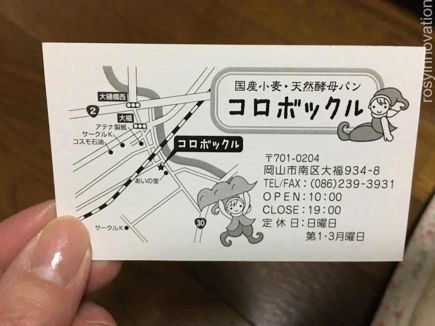 コロボックル (5)営業時間定休日