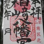 【岡山神社】箱崎八幡宮(岡山市南区)御朱印や駐車場アクセス