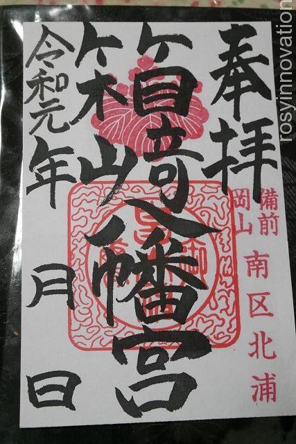 箱崎八幡宮 (30)御朱印