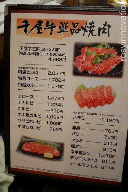 焼肉千屋牛 (2)