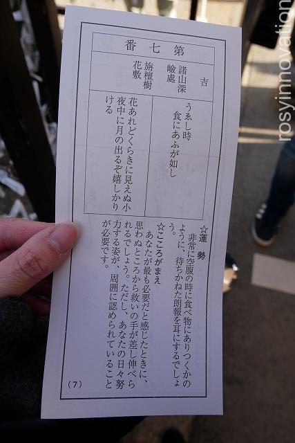 12.31 最上稲荷初詣2021 (4