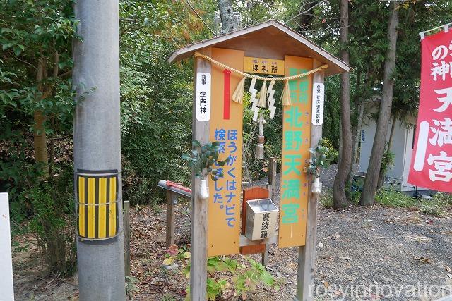 箱崎八幡宮 (6)
