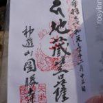 【岡山神社】圀勝寺(矢掛町)御朱印や駐車場アクセス