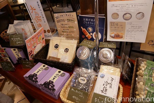 津山城東とうふ茶屋 早瀬豆富店 (14)