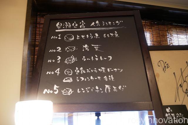 津山城東とうふ茶屋 早瀬豆富店 (8)人気ランキング