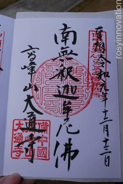 大通寺 (20)矢掛