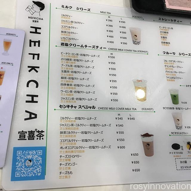 HEFKCHA 宣喜茶(センキチャ)岡山店 (2)メニュー一覧