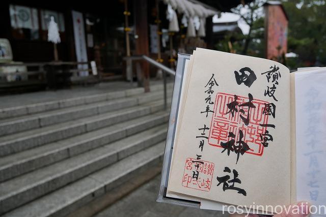 田村神社 (23)香川御朱印