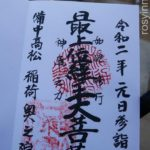 【岡山神社】最上稲荷奥の院(岡山市北区)御朱印や駐車場アクセス