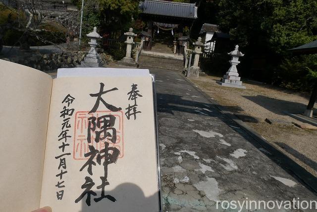 大隅神社 (10)御朱印