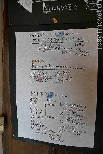 津山城東とうふ茶屋 早瀬豆富店 (22)ランチメニュー