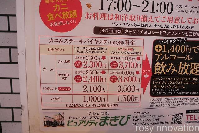 ピュアリティまきび蟹食べ放題バイキング (1)メニュー