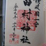 【香川神社】田村神社(高松市)御朱印や駐車場アクセス情報