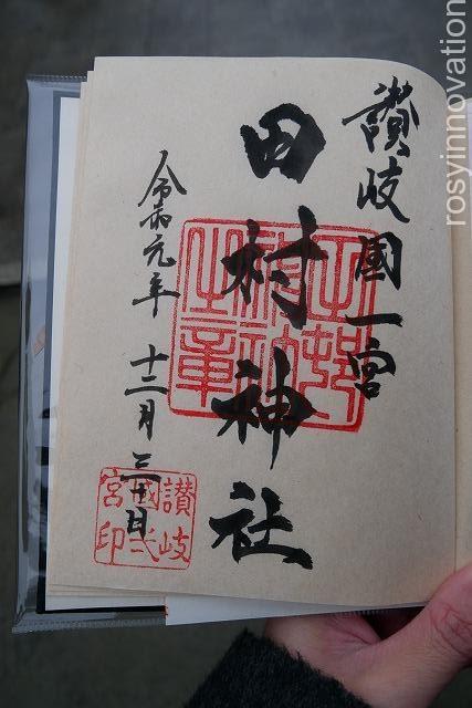 田村神社 (22)御朱印