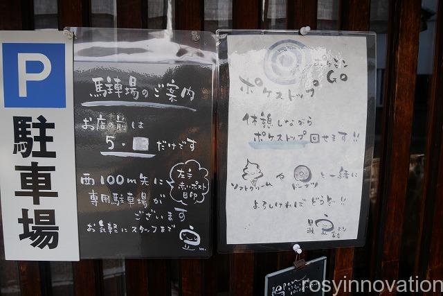 津山城東とうふ茶屋 早瀬豆富店 (5)駐車場