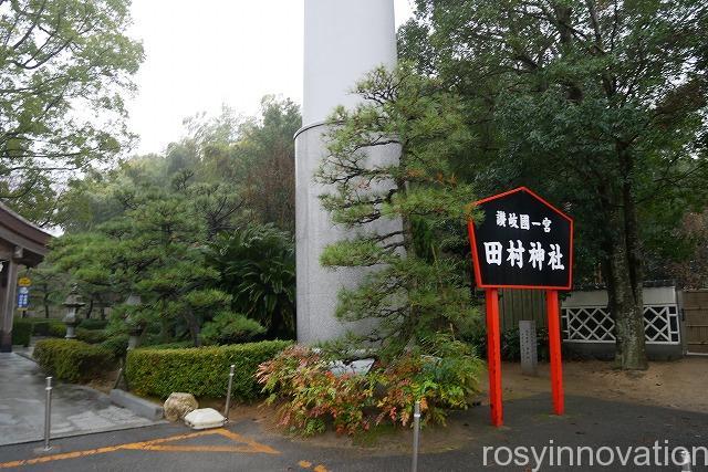 田村神社 (1)場所