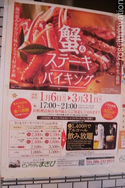 ピュアリティまきび蟹食べ放題バイキング (2)価格