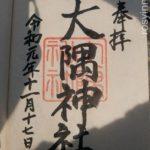 【岡山神社】大隅神社(津山市)御朱印や駐車場アクセス