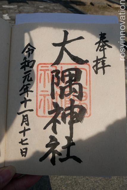 大隅神社 (11)津山御朱印