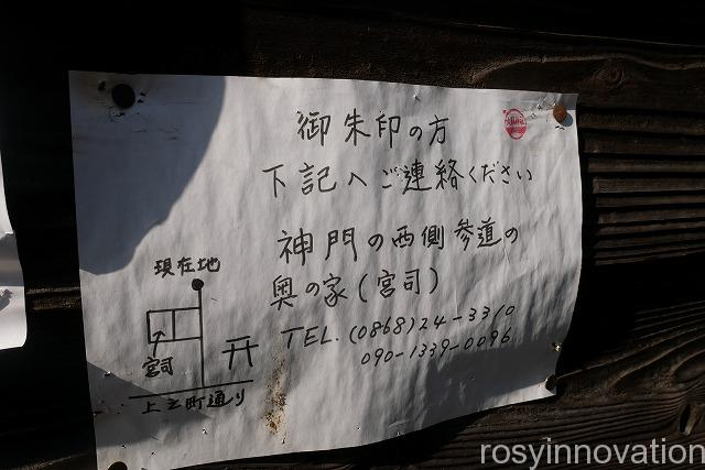 大隅神社 (9)社務所