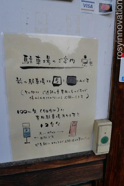 津山城東とうふ茶屋 早瀬豆富店 (7)