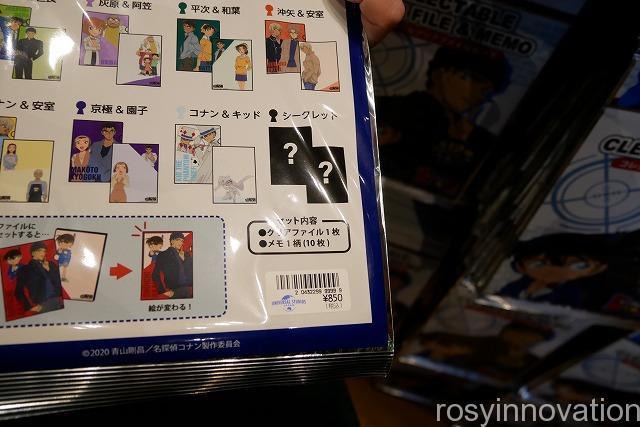 USJ名探偵コナングッズ2020完全版 (31)コレクタブルファイル&メモ
