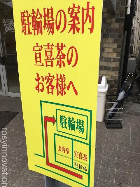 HEFKCHA 宣喜茶(センキチャ)岡山店 (2)駐輪場