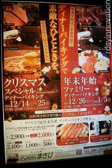 ピュアリティまきび蟹食べ放題バイキング (3)値段