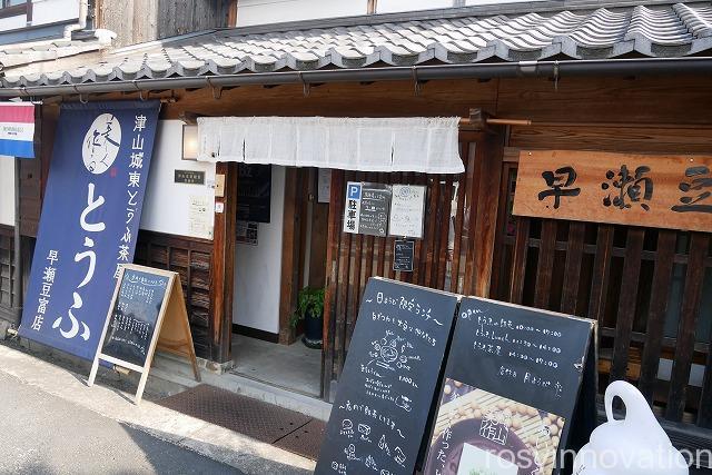 津山城東とうふ茶屋 早瀬豆富店 (1)場所